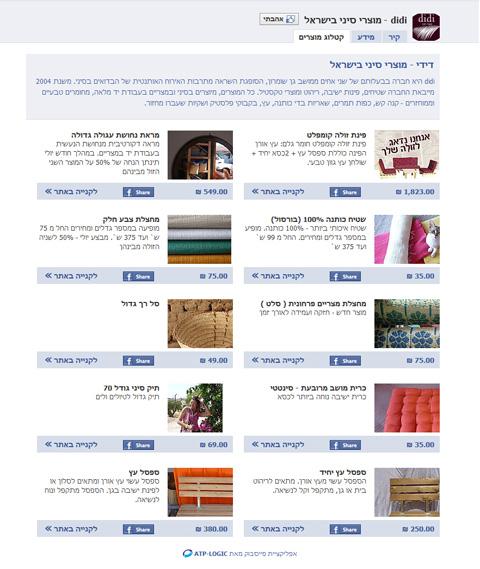 החנות שלך בפייסבוק